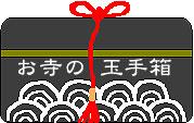 お寺の玉手箱