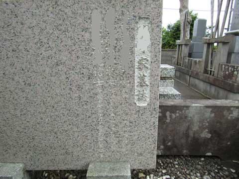 お墓の没年月日