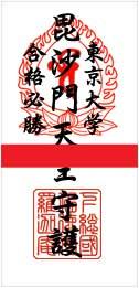 東京大学-合格必勝