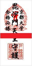 京都大学-合格必勝
