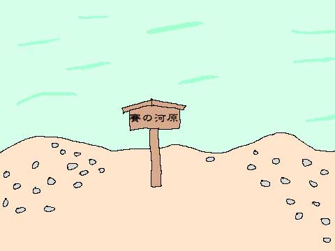 水子供養-賽の河原