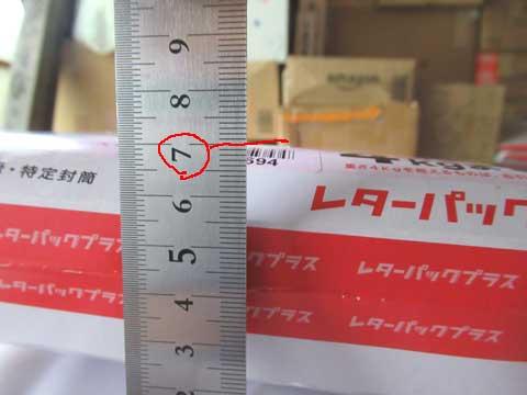 レターパックプラスには厚さ何センチまで入るか