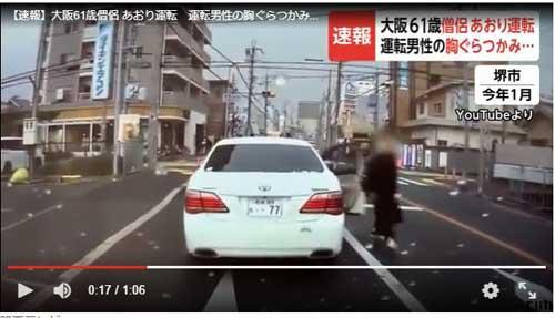 僧侶-あおり運転