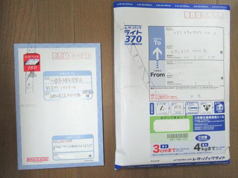スマートレターとレターパックライト