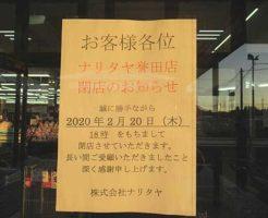 近所のスーパーが閉店