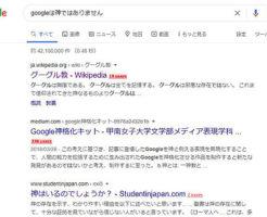 googleは神ではありません