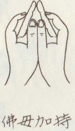 仏眼仏母の印
