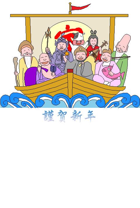 七福神年賀状素材