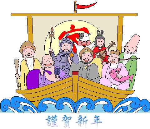 七福神の謹賀新年無料素材