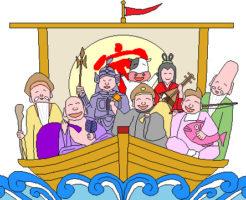 七福神と宝船無料イラスト素材