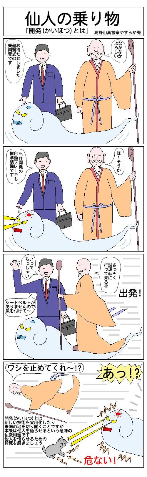 仙人の乗り物-4コマ漫画