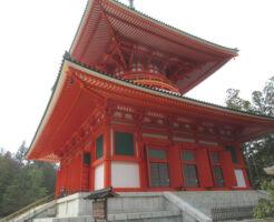 高野山の根本大塔の写真