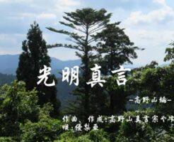 高野山の風景の写真