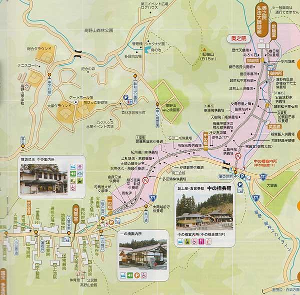 高野山マップその2