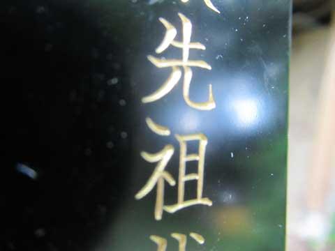 位牌の文字「彫り」