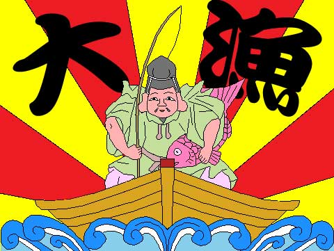 大漁旗のイラスト