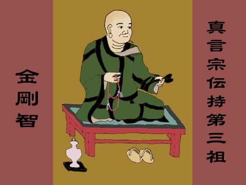 金剛智三蔵のイラスト