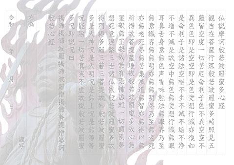 般若心経の写経-不動明王の背景