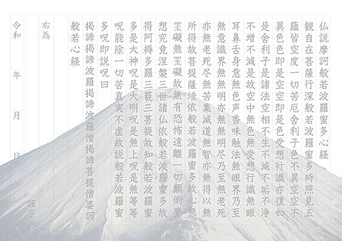 般若心経写経なぞり書き-富士山背景