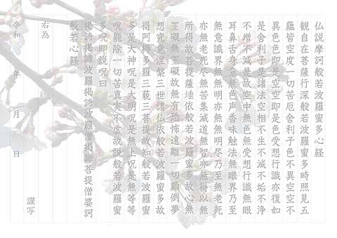 般若心経の写経なぞり書き-桜背景