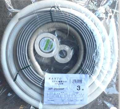 エアコン配管セット