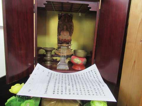 写経を仏壇に供える