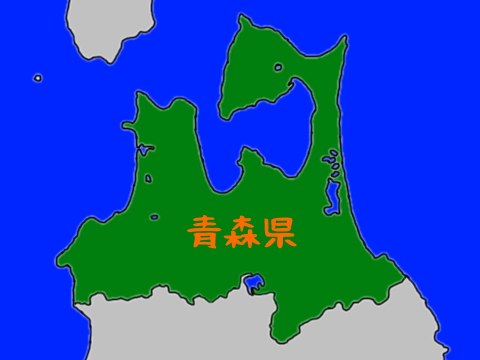 青森県のイラスト