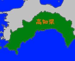 高知県のイラスト