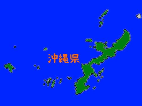 沖縄県のイラスト