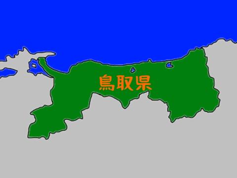 鳥取県のイラスト